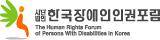 한국장애인인권포럼