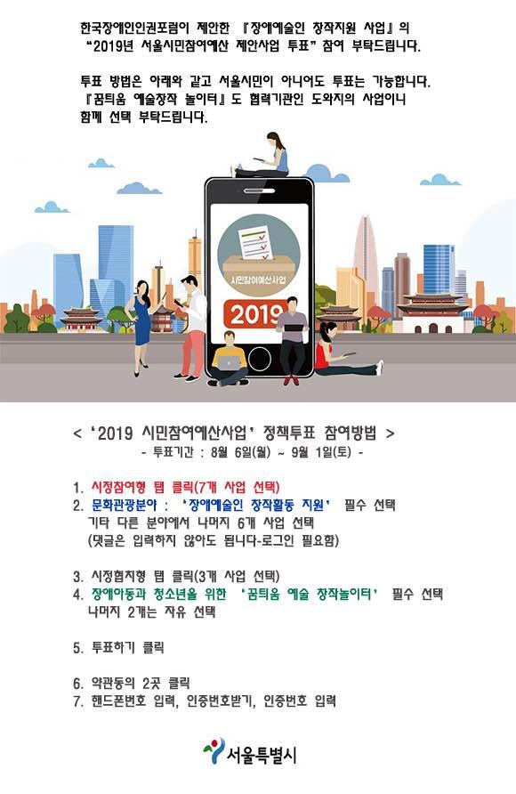서울시민 참여예산 제안사업 투표 포스터