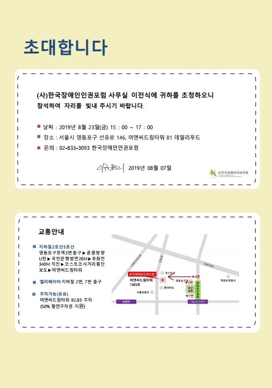 한국장애인인권포럼_사무실 이전식_초대장.pdf_page_1